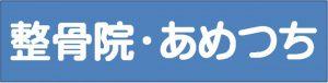 cropped-あめつち2.jpg
